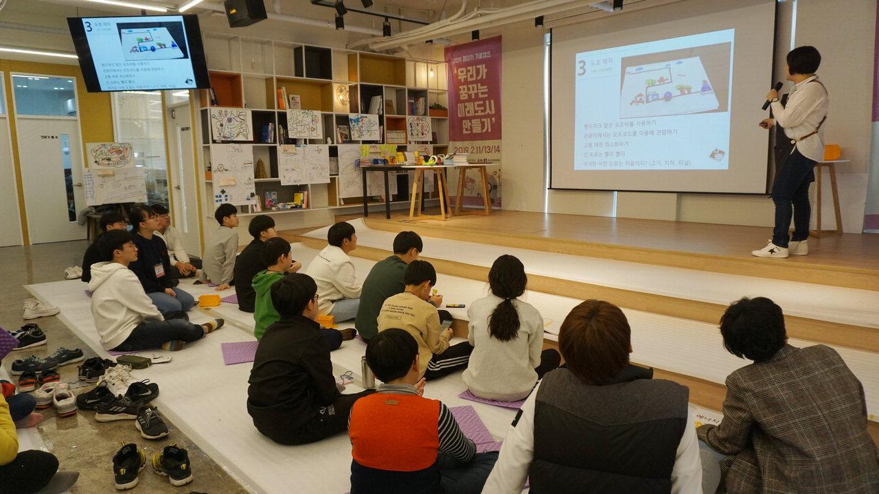 채움플러스교육 창의융합 프로그램 진행 모습. /채움플러스교육