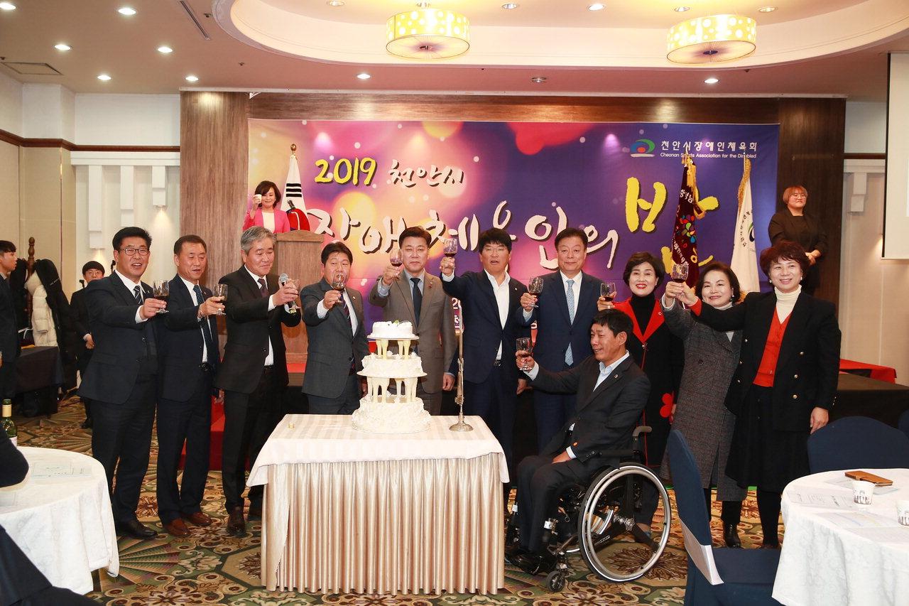 천안시장애인체육회는 지난 21일 아이비 웨딩홀에서 '2019 천안시장애체육인의 밤'을 행사를 진행해 참석자들이 단체사진을 찍고 있다. /천안시 제공